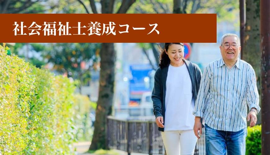 社会福祉士養成コース